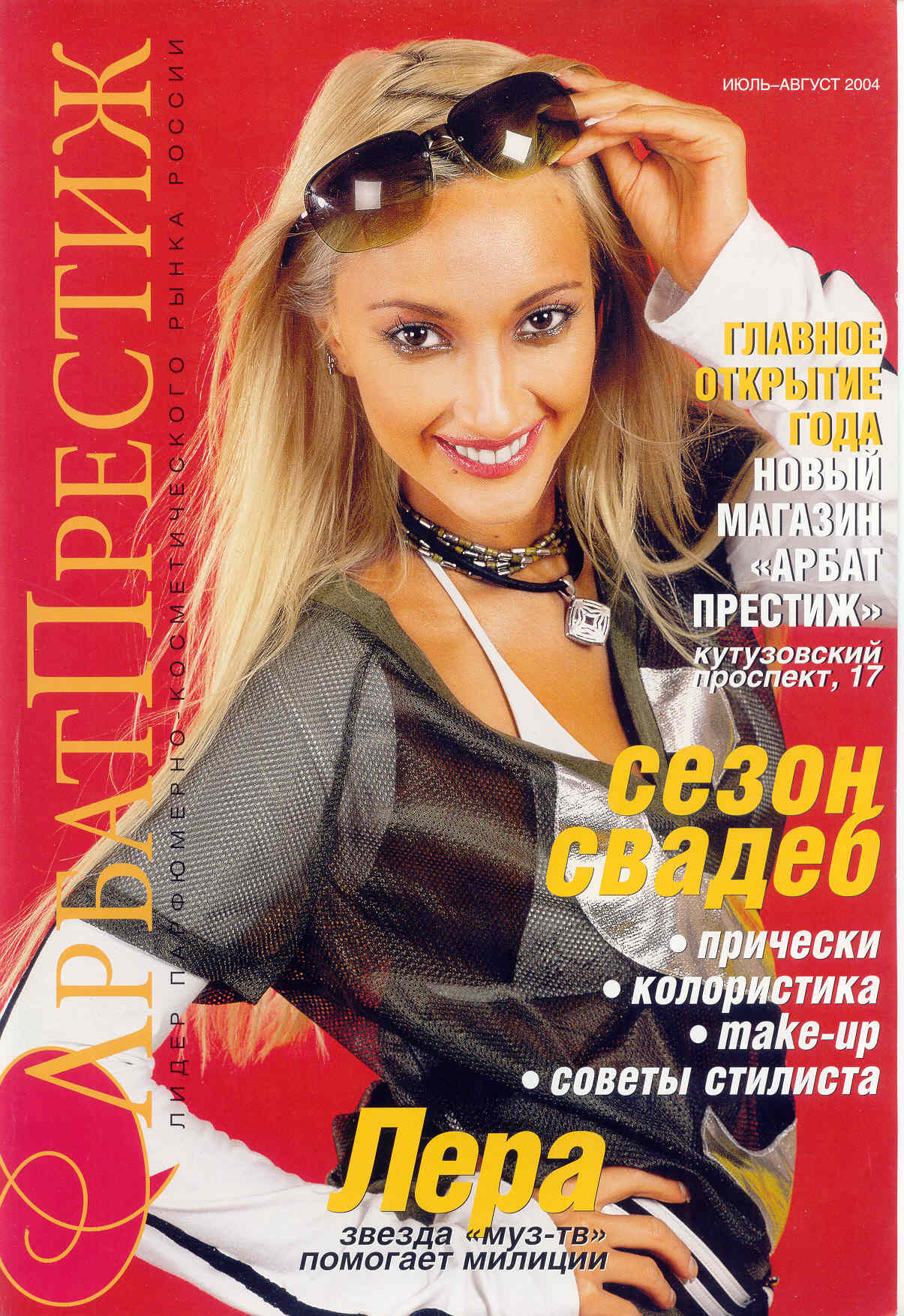 octobre 2004 - cover