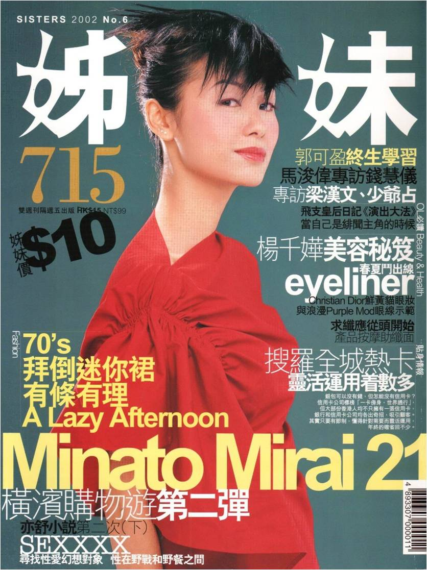 sisters 2002 cover